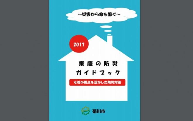 「家庭の防災ガイドブック」の公表(菊川市)