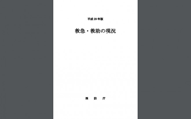 「平成29年版 救急・救助の現況」の公表(消防庁)