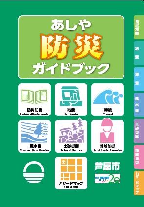 「防災ガイドブック」の公表(芦屋市)