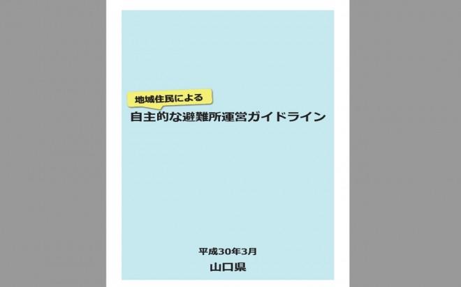 「地域住民による自主的な避難所運営ガイドライン」の公表(山口県)