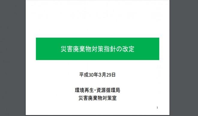 新たな「災害廃棄物対策指針」の策定(環境省)