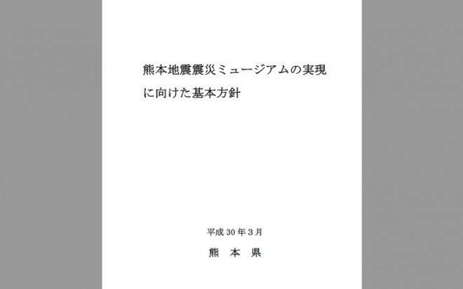 「熊本地震震災ミュージアムの実現に向けた基本方針」の策定(熊本県)