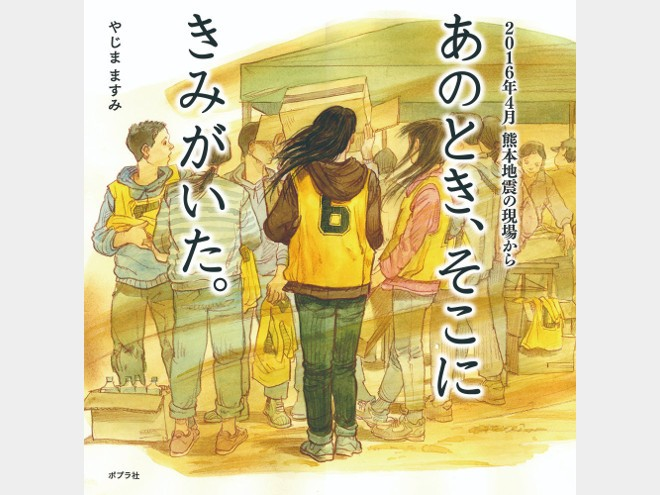 熊本地震 避難所の光景を絵本に 不安や心の暗さ、黄色系絵の具で