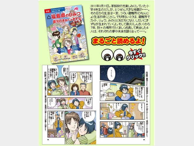 学習漫画 「福島県のひみつ」 震災の教訓、次世代に
