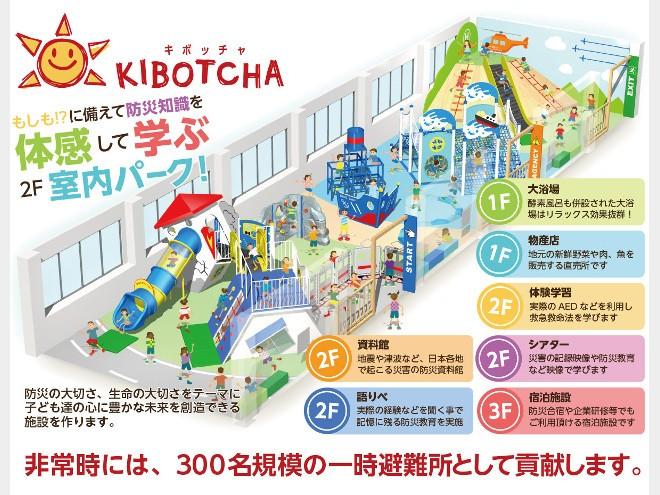 防災体験型宿泊施設「KIBOTCHA (キボッチャ)」