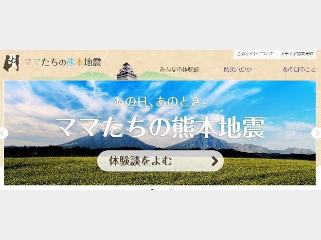 被災の実体験を発信する「ママたちの熊本地震」