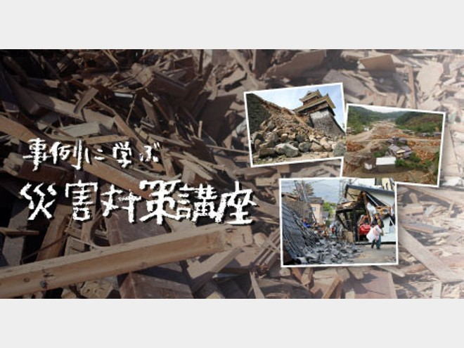 ドコモgacco「事例に学ぶ災害対策」