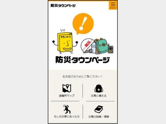防災情報サイト「防災タウンページ」(ネット版)を公開