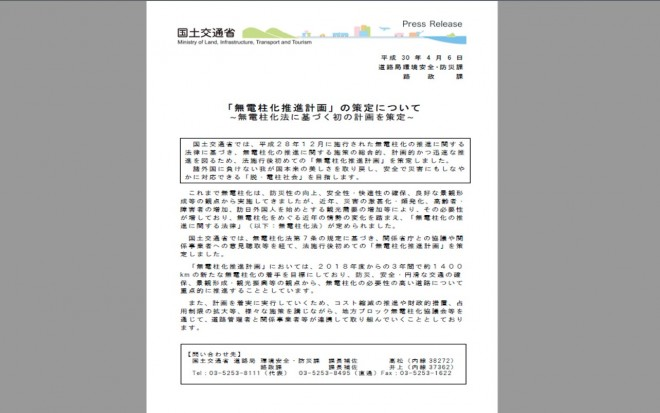 「無電柱化推進計画」の策定(国土交通省)