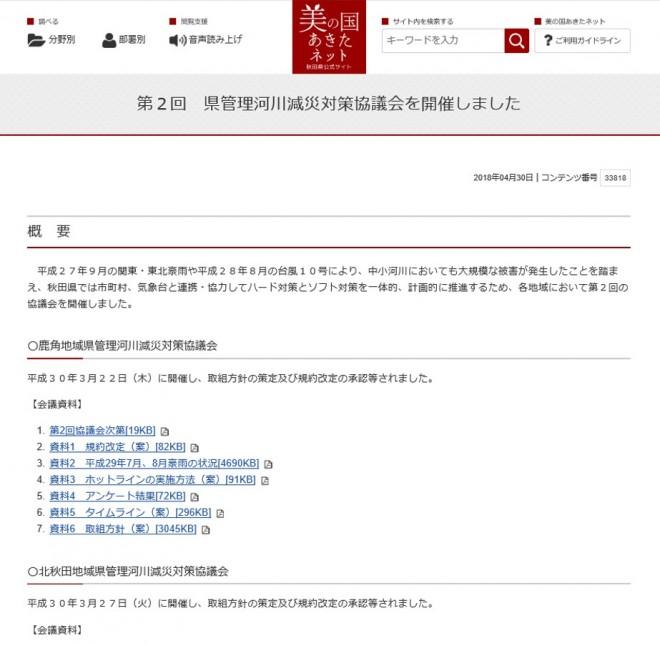 「第2回 県管理河川減災対策協議会」の開催(秋田県)