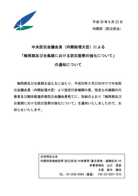 「梅雨期及び台風期における防災態勢の強化について」の公表(内閣府)