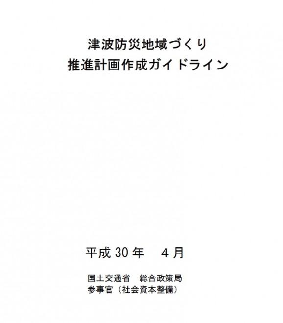 新たな「津波防災地域づくり推進計画作成ガイドライン」の公表(国土交通省)