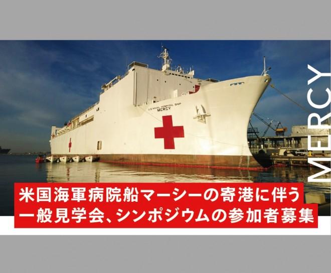 米国海軍病院船マーシーの寄港に伴う一般見学会、シンポジウムの参加者募集
