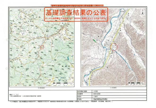 新たな「土砂災害の危険性のある区域」の公表(福島県)