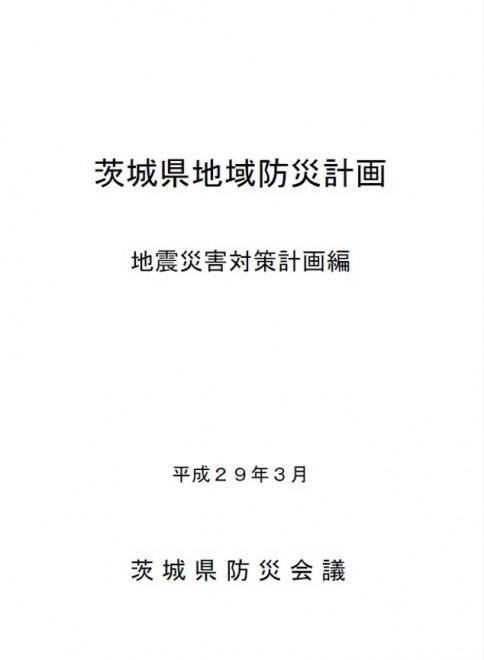 新たな「茨城県地域防災計画」の公表(茨城県)