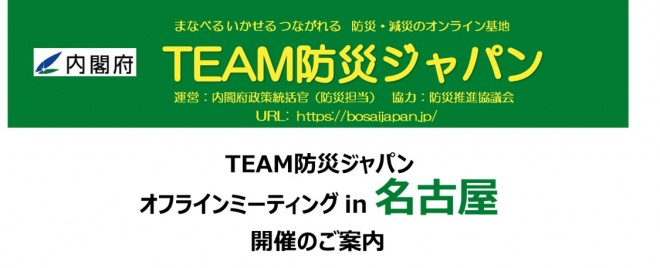 「TEAM防災ジャパン オフラインミーティング in 名古屋」(6月9日(土))開催のお知らせ