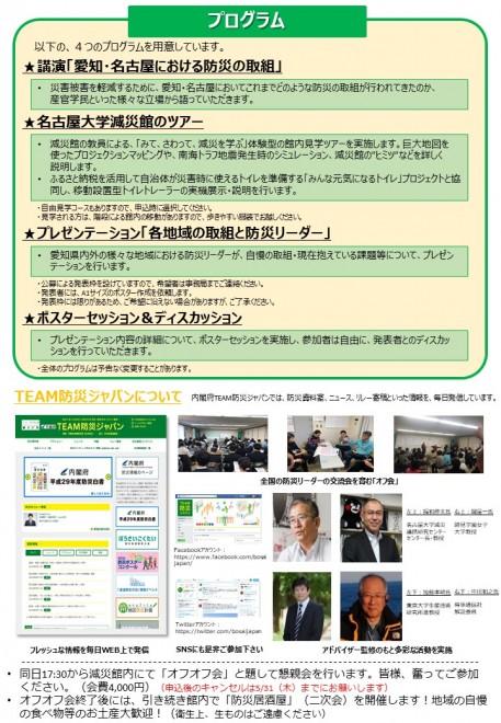 TEAM防災ジャパンオフミin名古屋開催案内_20180515