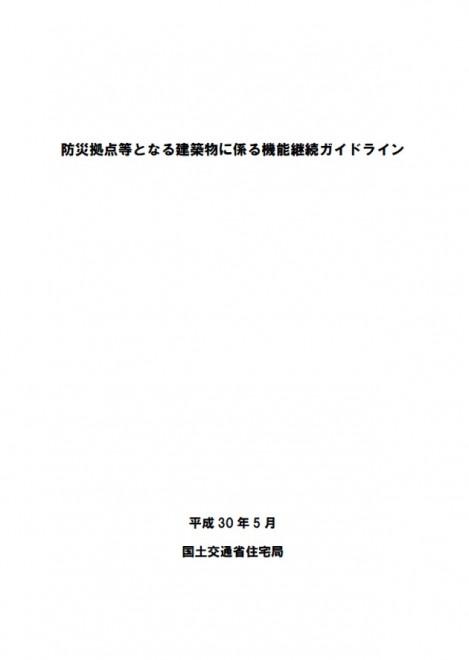 「防災拠点等となる建築物に係る機能継続ガイドライン」の公表(国土交通省)