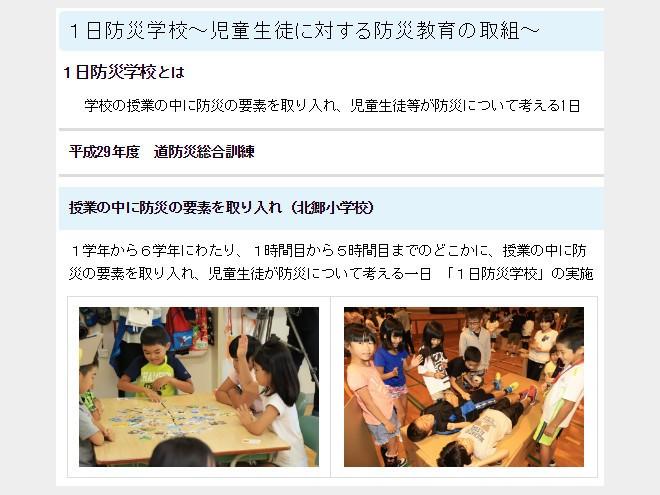 北海道 1日防災学校~児童生徒に対する防災教育の取組~
