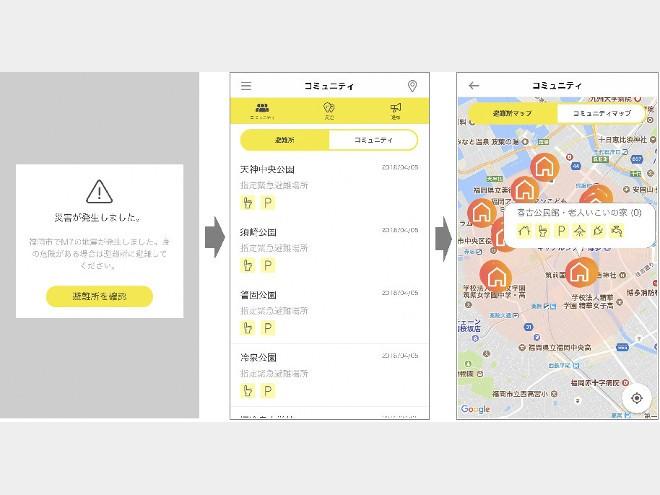 福岡市 防災アプリ『ツナガル+(プラス)』のサービス開始
