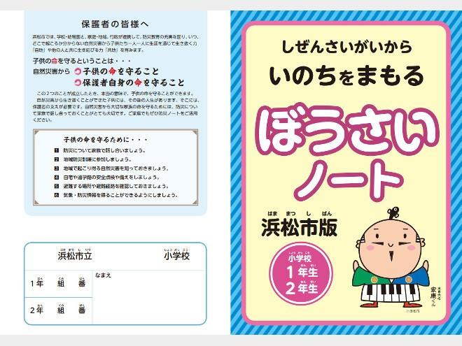 「防災ノート」活用開始 浜松の全市立小中学校
