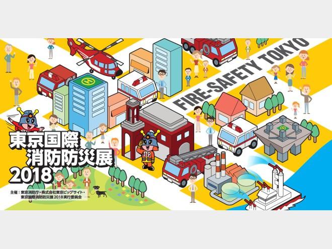 保存食のスイーツコンテストも開催! 5年に1度の「東京国際消防防災展」