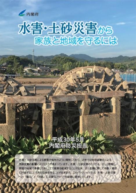 手引書「水害・土砂災害から家族と地域を守るには」の公表(内閣府)