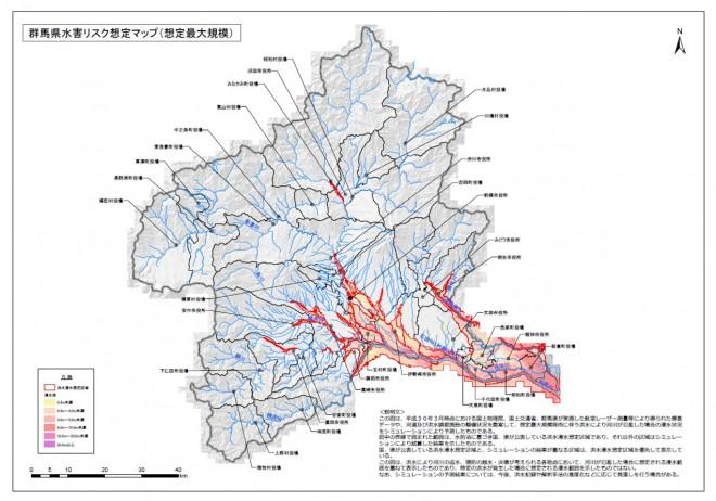 「水害リスク想定マップ」の公表(群馬県)