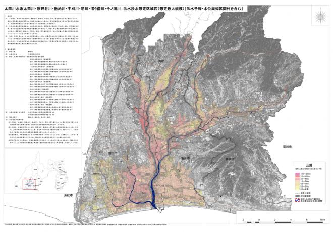 洪水浸水想定区域の指定・公表(静岡県)