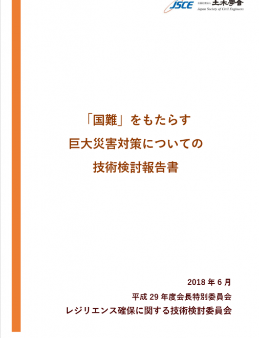 『国難』をもたらす巨大災害対策についての技術報告書の公表(公益社団法人土木学会)