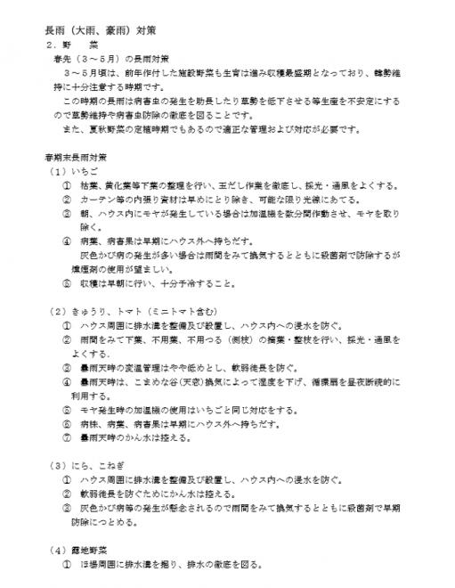 長雨(大雨・豪雨)対策マニュアルの公表(大分県)