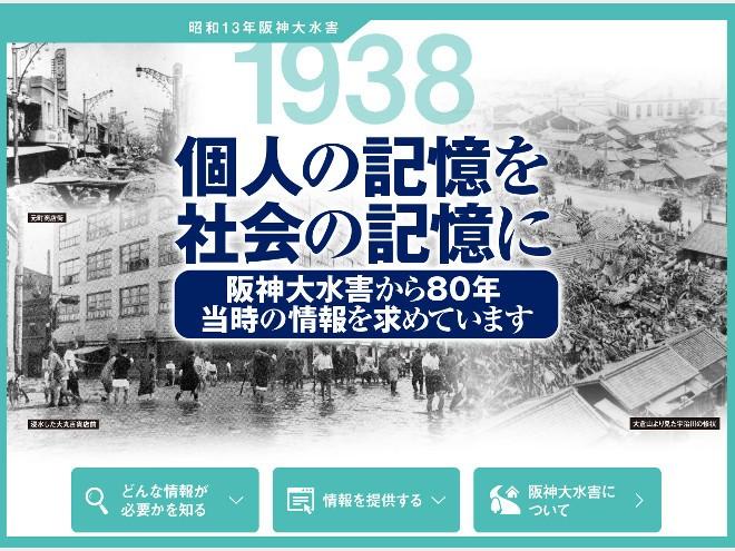 阪神大水害から80年 当時の情報を求めています