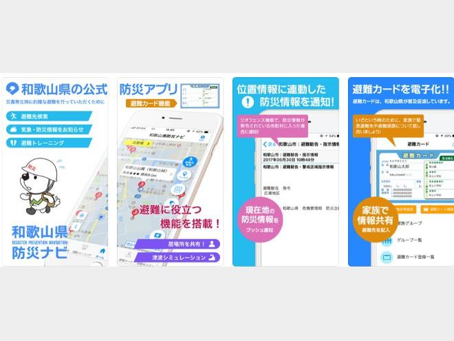 「和歌山県防災ナビ」アプリで避難支援 地図に最短経路