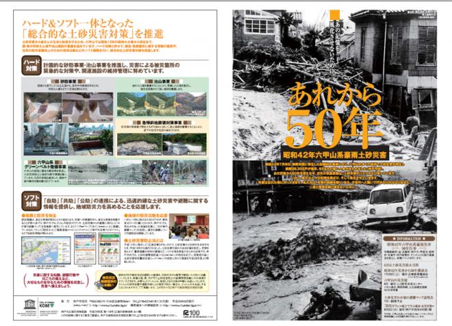 昭和42年六甲山系豪雨土砂災害50年リーフレット(兵庫県)