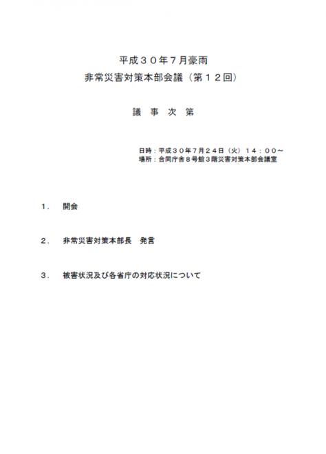 平成30年7月豪雨非常災害対策本部会議資料の公表(内閣府)