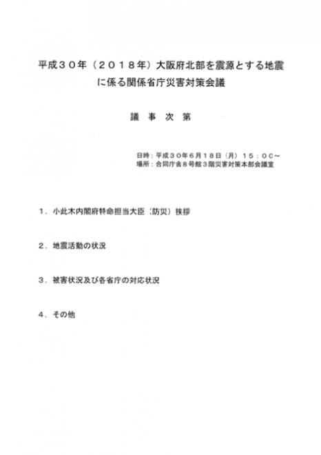 大阪府北部を震源とする地震に係る関係省庁災害対策会議の資料について(内閣府)