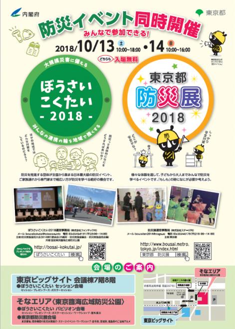 「ぼうさいこくたい 2018」(10/13(土)・14(日))開催のお知らせ