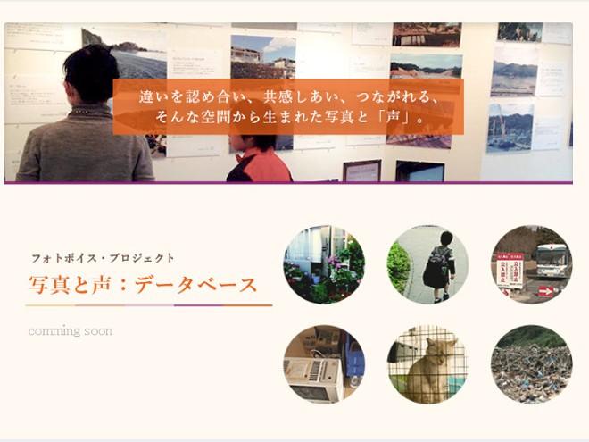 東日本大震災で被災した女性たちが、写真と声を通して多様な視点から被災経験を記録・発信「フォトボイス・プロジェクト」