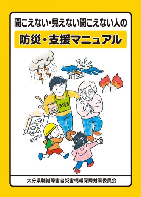 聞こえない・見えない聞こえない人の防災・支援マニュアルの公表(大分県聴覚障害者協会)