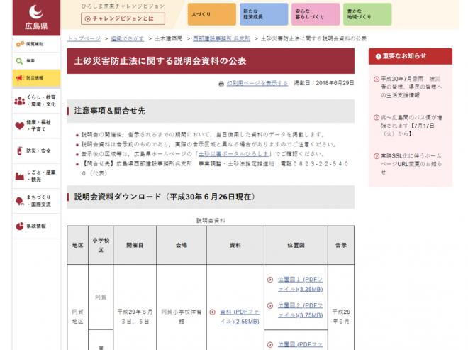 土砂災害防止法に関する説明会資料の公表(広島県)