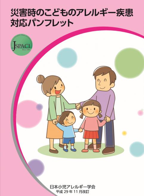 災害時のこどものアレルギー疾患対応パンフレット(改訂版)・ポスター(日本小児アレルギー学会)