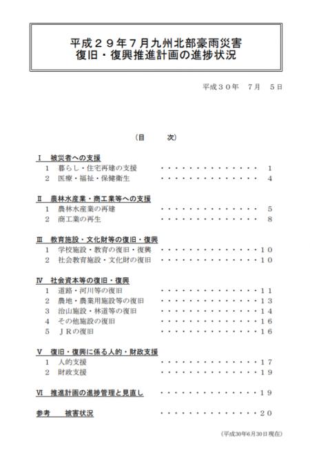 平成29年7月九州北部豪雨災害 復旧・復興推進計画の進捗状況(平成30年6月30日現在の進捗状況)の公表(大分県)