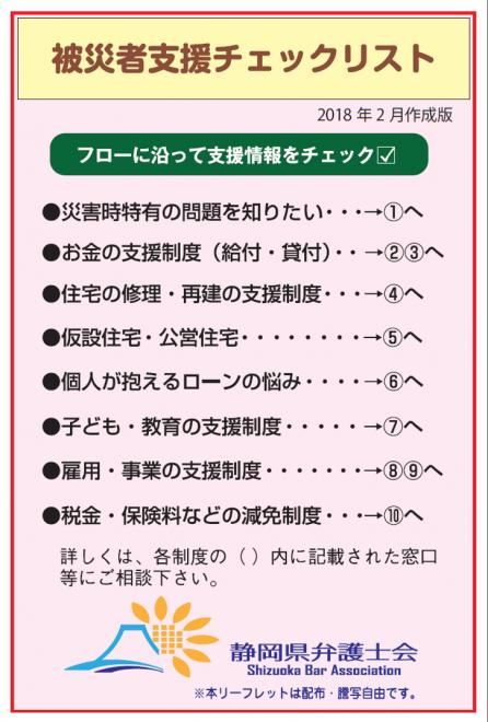 携帯版「被災者支援チェックリスト」の公表(静岡県弁護士会)