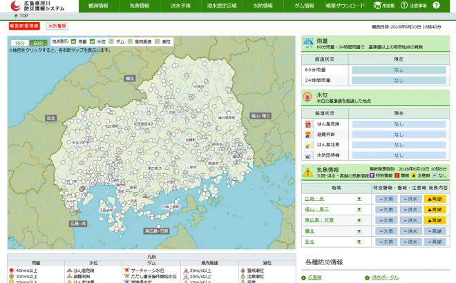 広島県河川防災情報システムの公表(広島県)