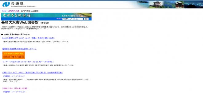 長崎大水害web図書館の公表(長崎県)