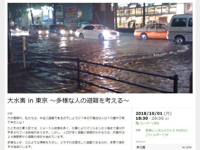 10月1日 大水害 in 東京 ~多様な人の避難を考える~