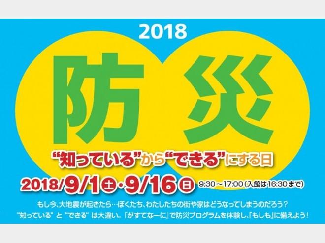 """ガスの科学館「2018防災 """"知っている""""から""""できる""""にする日」"""