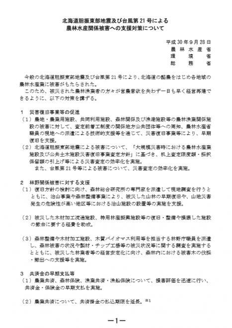北海道胆振東部地震及び台風第 21 号による 農林水産関係被害への支援対策について(農林水産省)