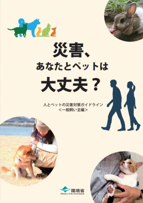 「災害、あなたとペットは大丈夫?人とペットの災害対策ガイドライン<一般飼い主編>」の公表(環境省)
