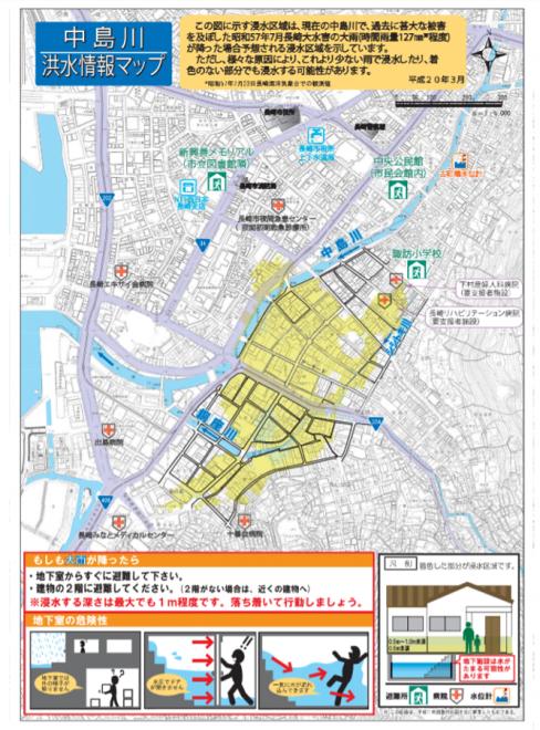 浸水想定区域図・ハザードマップの更新(長崎県)